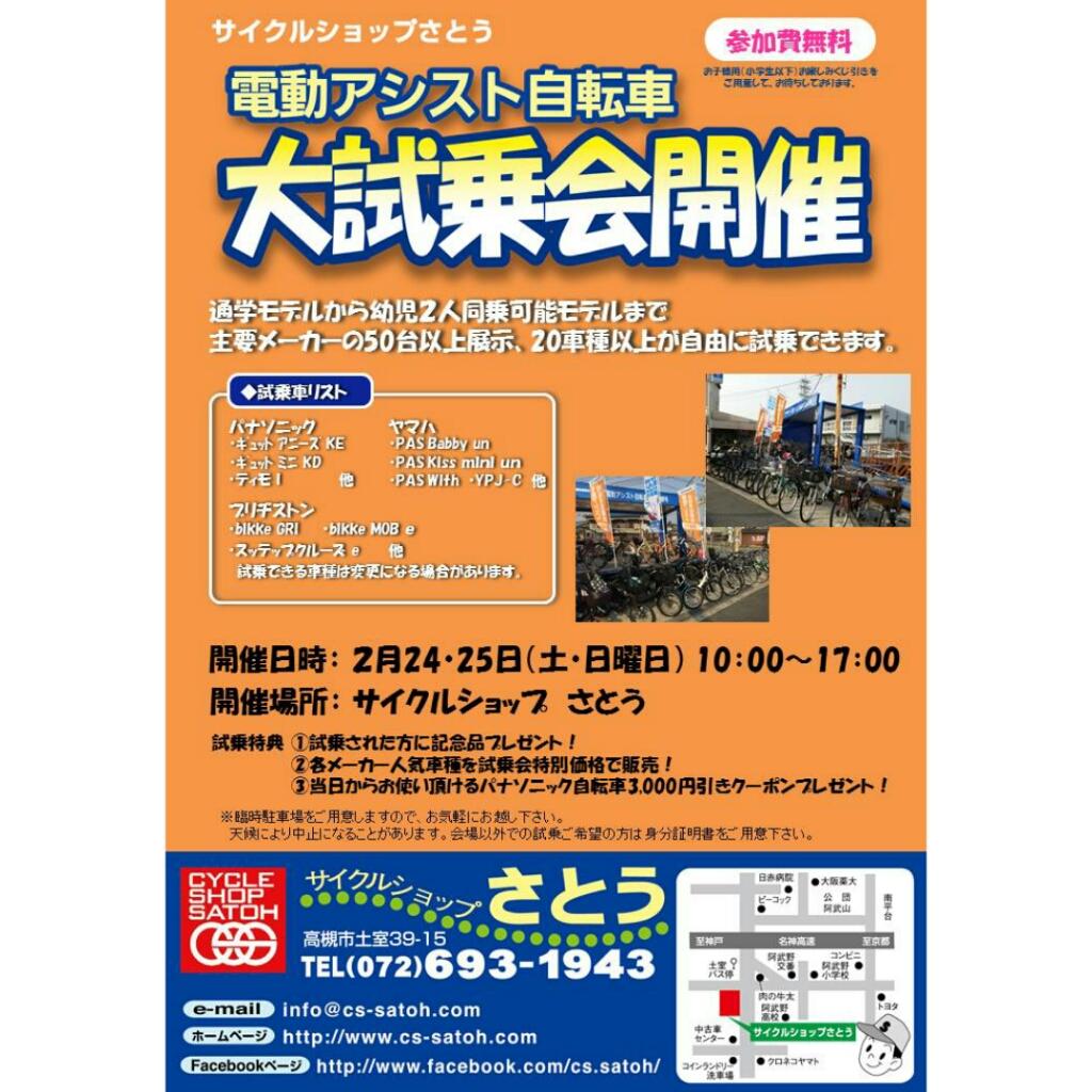電動アシスト自転車大試乗会開催!!