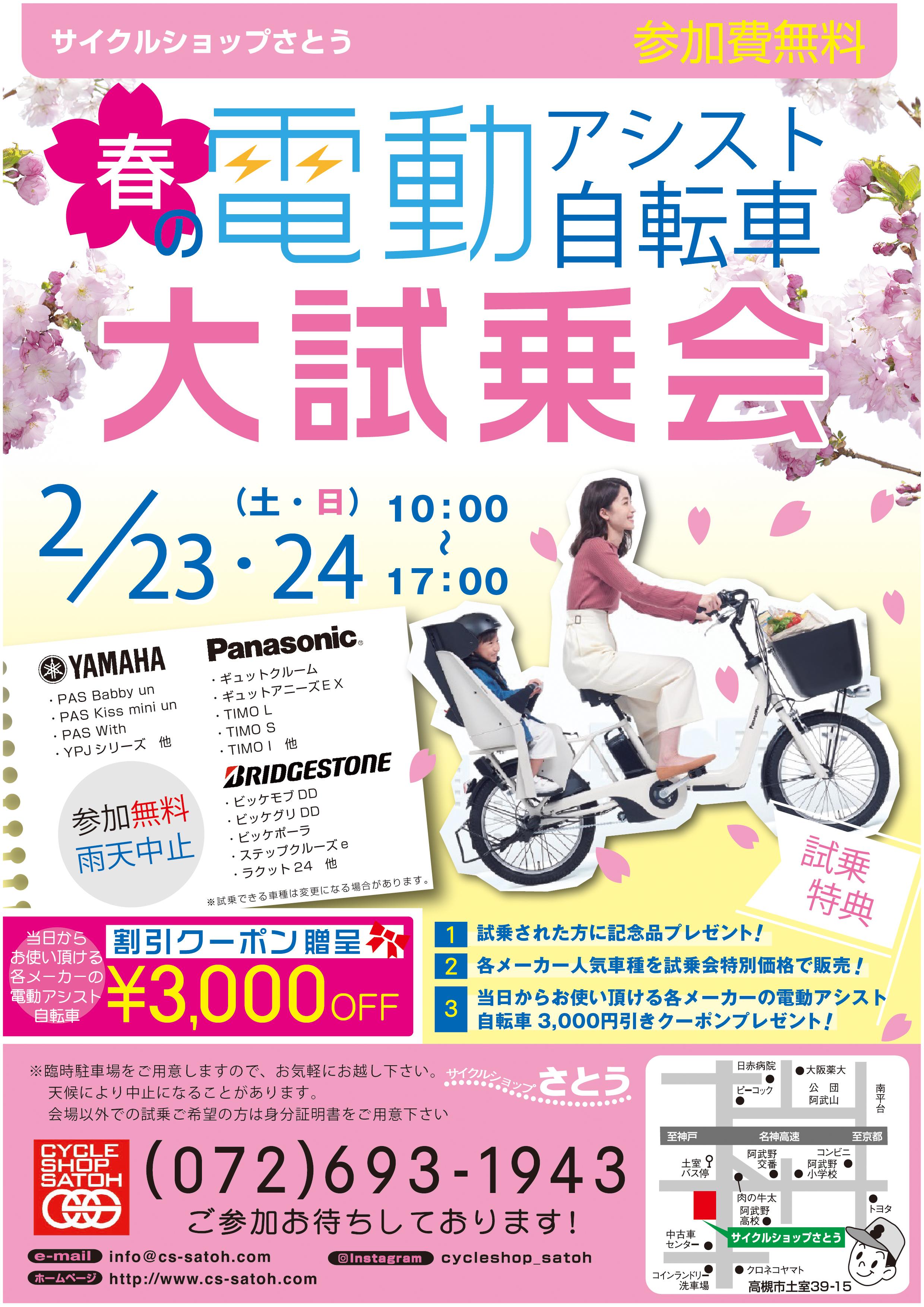 🚲電動アシスト自転車大試乗会開催🚲