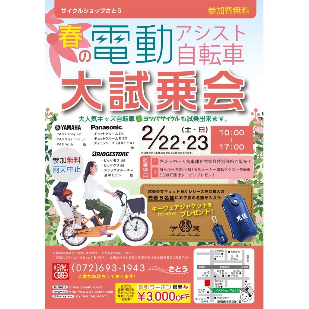 🌸春の電動アシスト自転車🚲大試乗会🌸