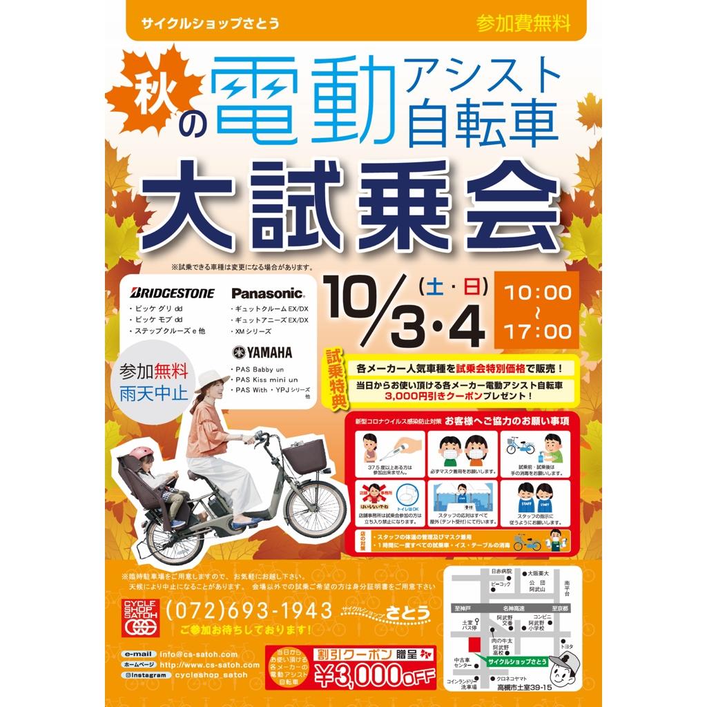 🎃秋の電動アシスト自転車🚲大試乗会開催🎃