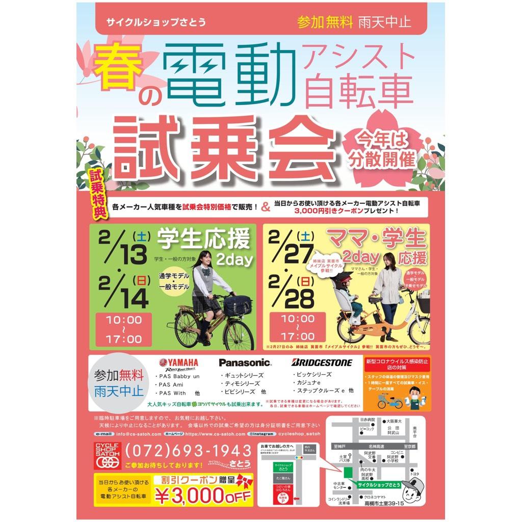 🌸春の電動アシスト自転車大試乗会🚲開催🌸