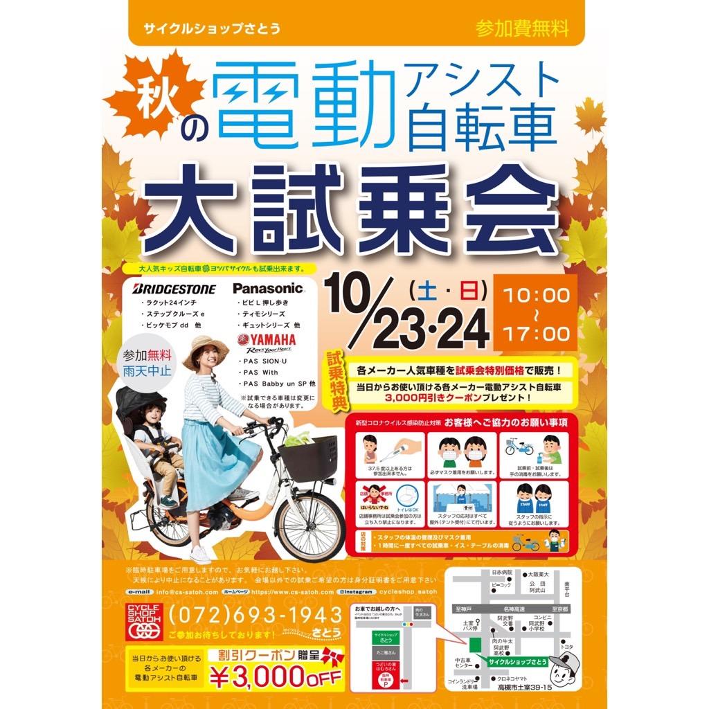 🎃秋の電動アシスト自転車 大試乗会開催🎃